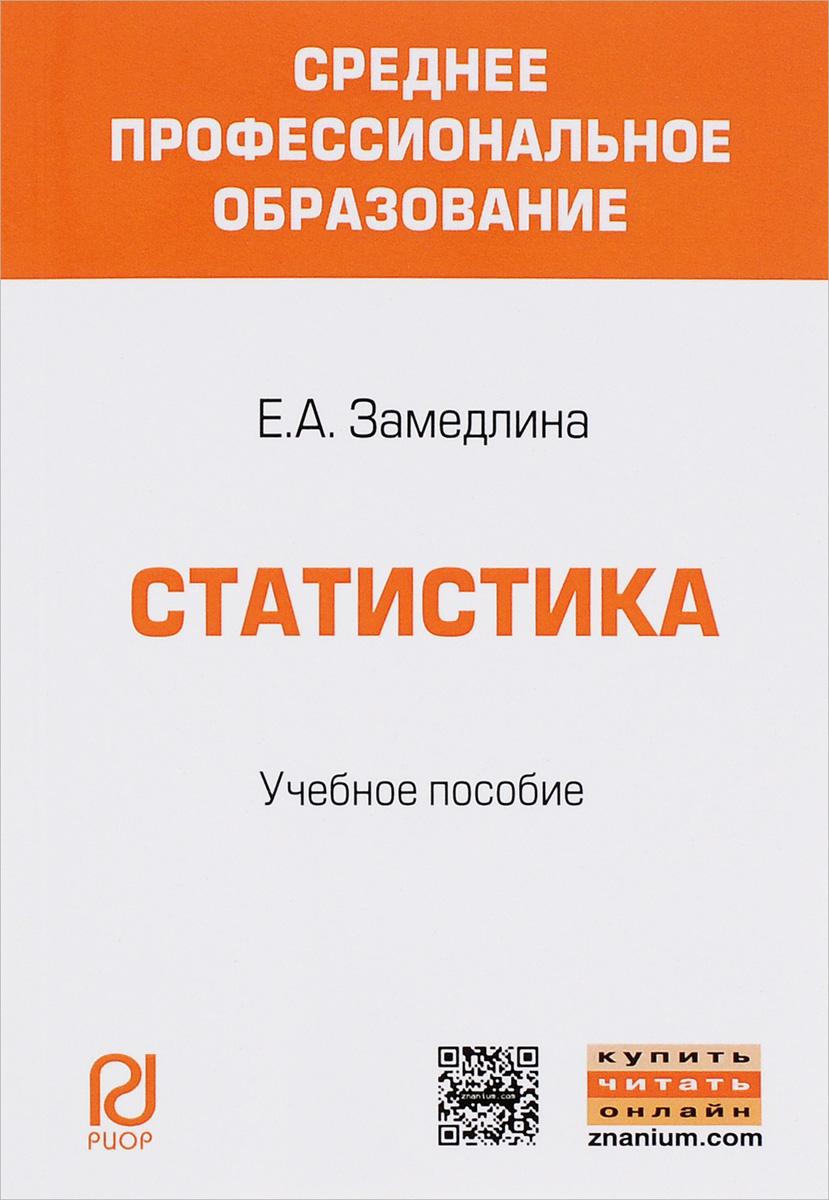 Е. А. Земедлина Статистика. Учебное пособие