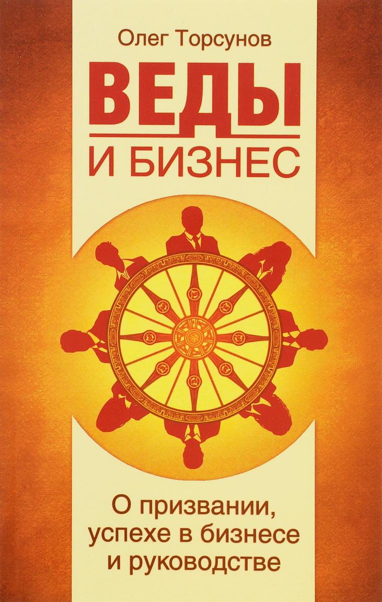 Олег Торсунов Веды и бизнес. О призвании, успехе в бизнесе и руководстве