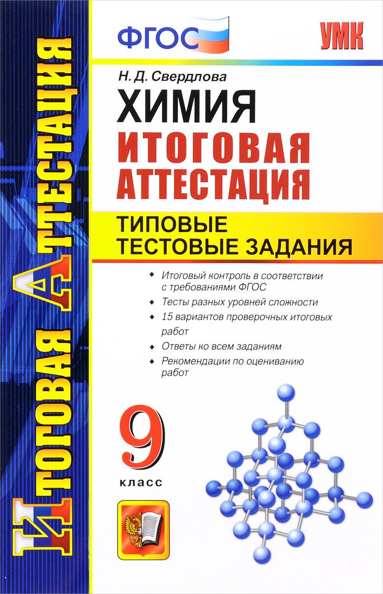 Н. Д. Свердлова Химия. 9 класс. Итоговая аттестация. Типовые тестовые задания