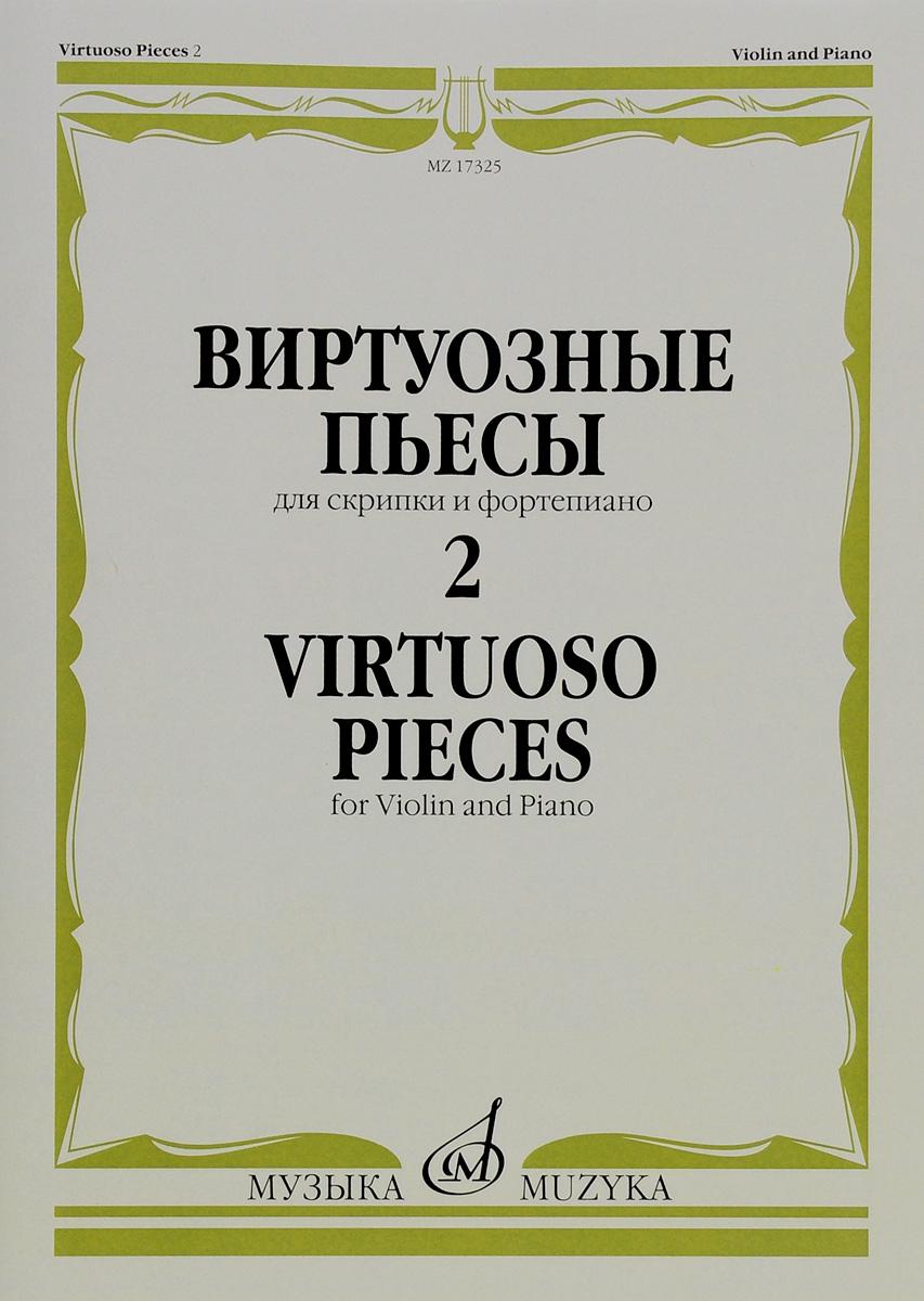Виртуозные пьесы 2. Для скрипки и фортепиано виртуозные пьесы для трубы и фортепиано
