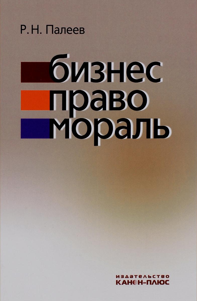 Р. Н. Палеев Бизнес. Право. Мораль