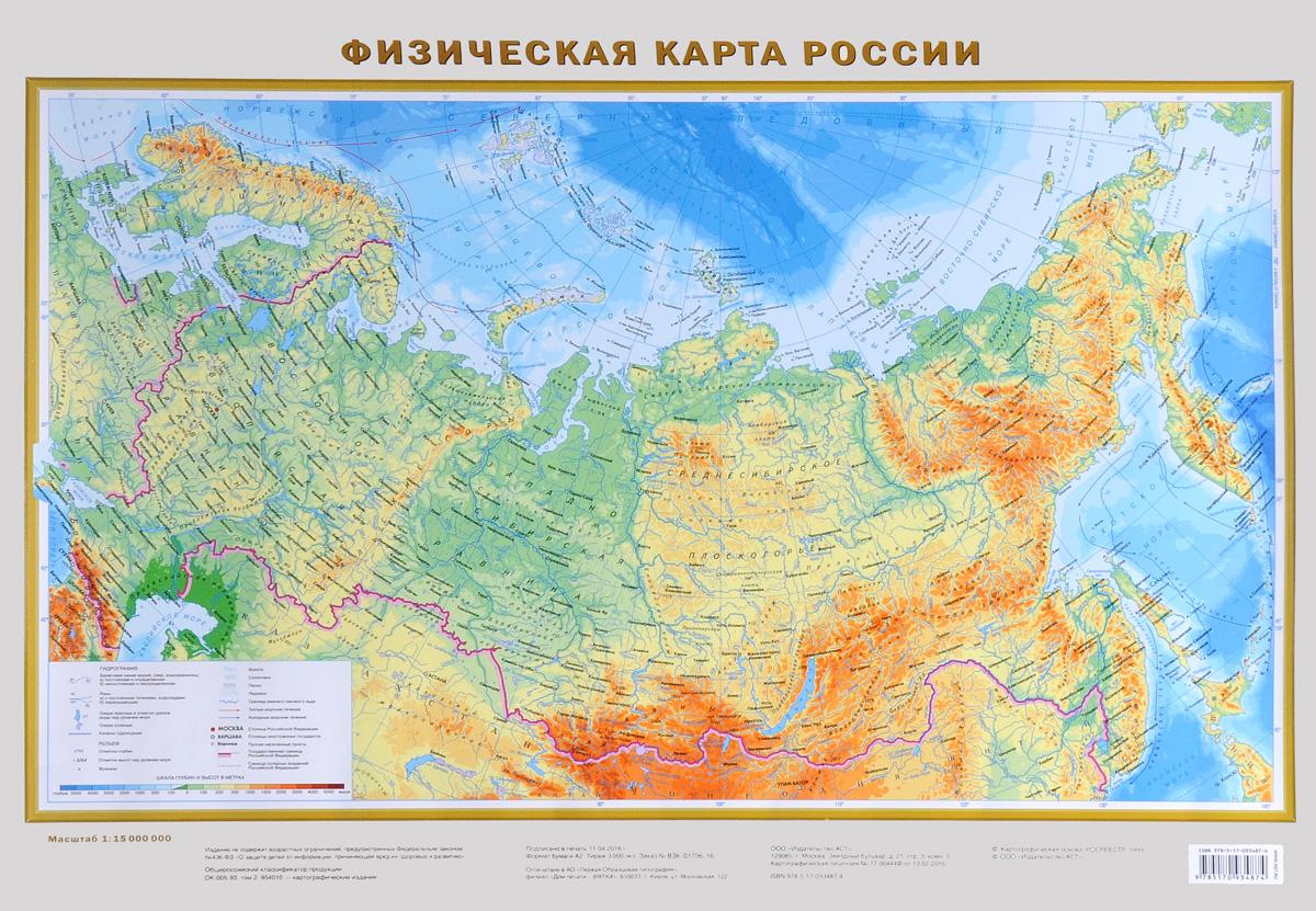 Карта россии с городами картинка, скелетами анимации