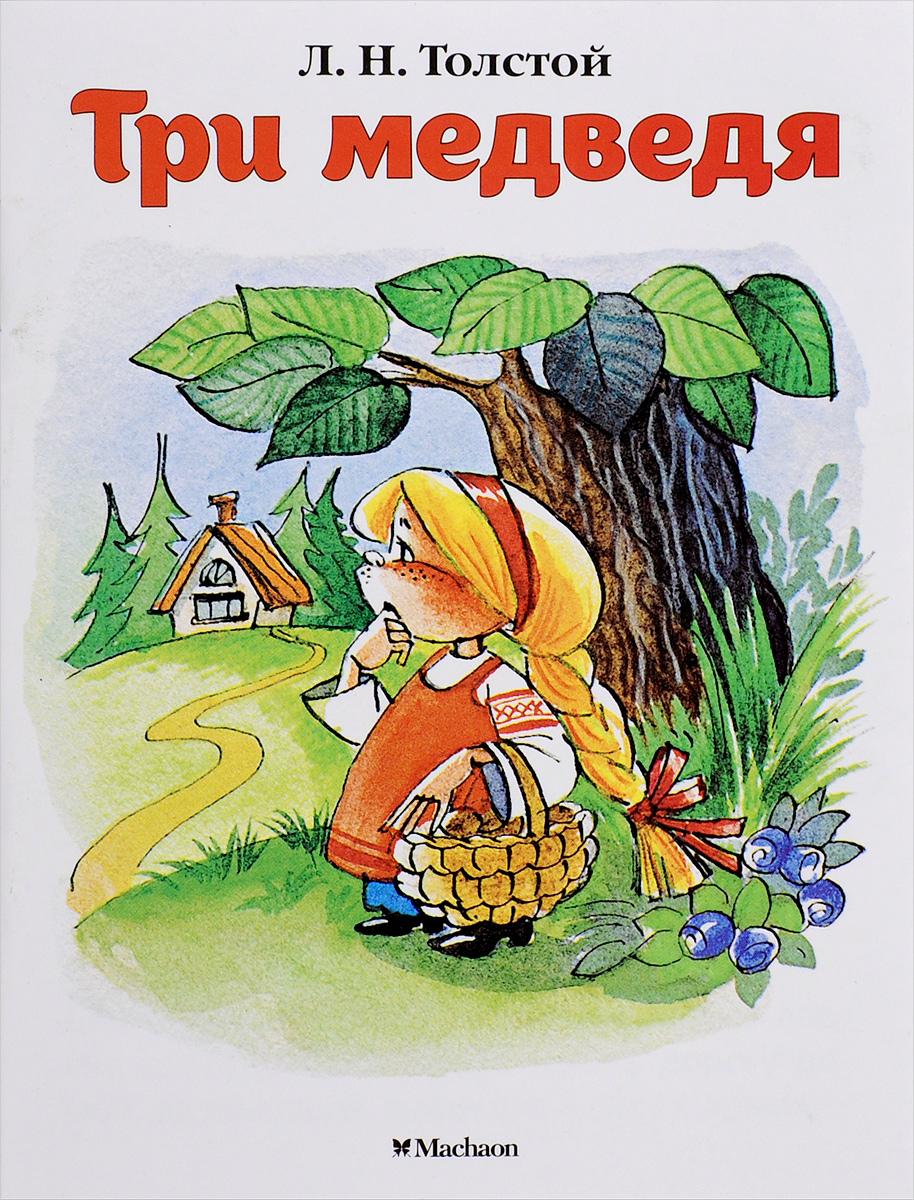 Л. Н. Толстой Три медведя