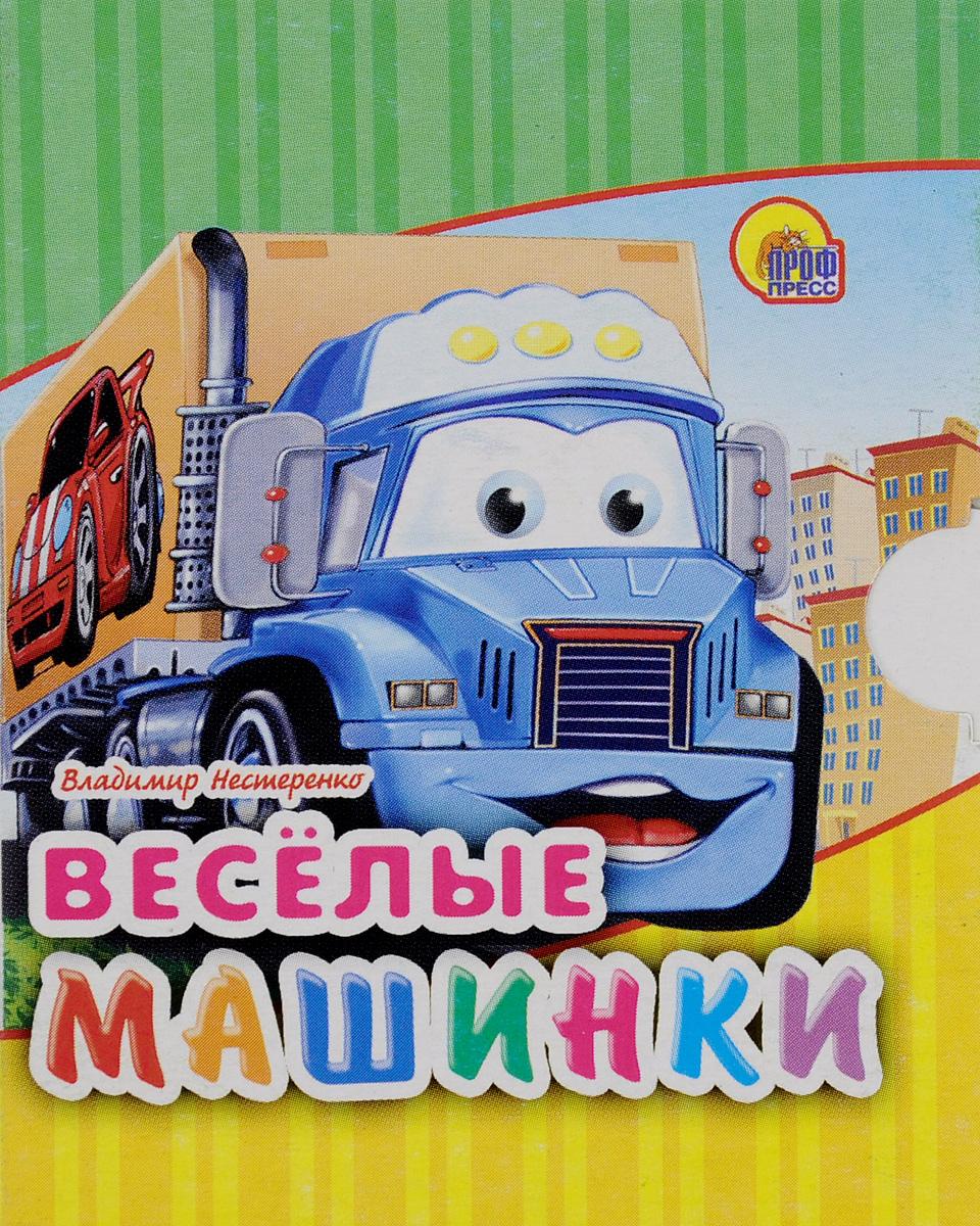 цены на Владимир Нестеренко Веселые машинки (миниатюрное издание)  в интернет-магазинах
