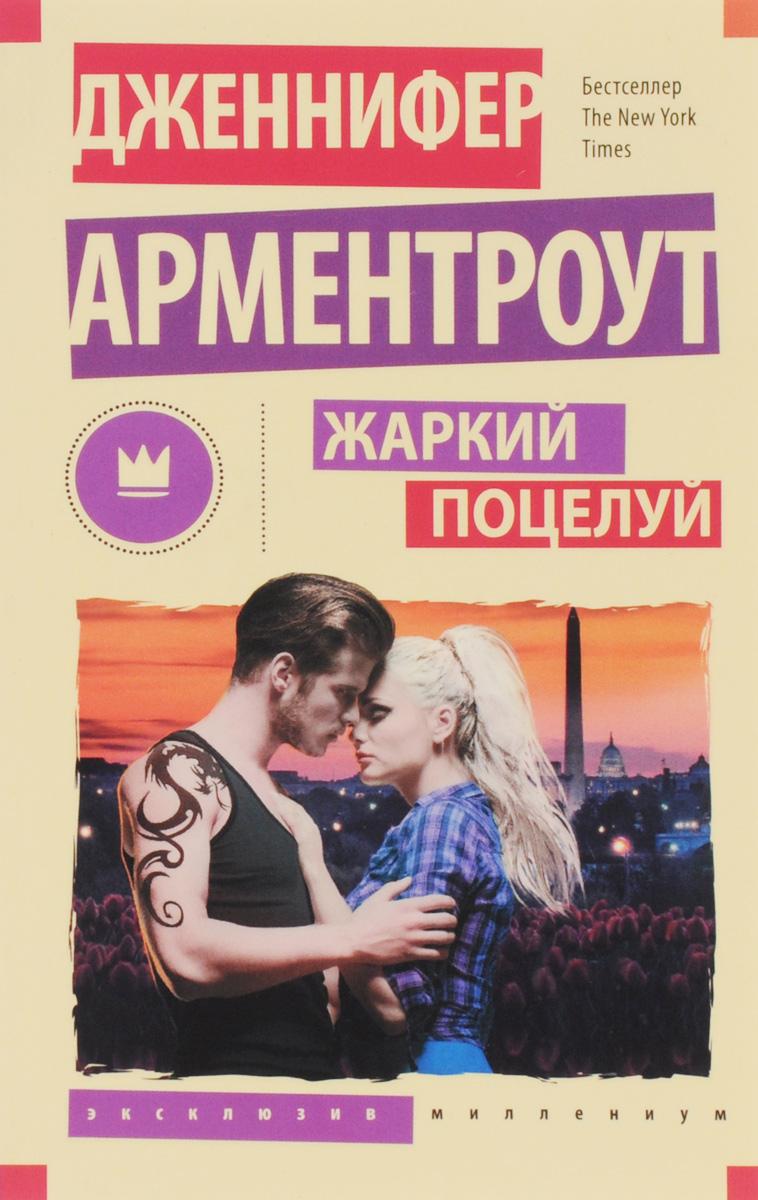 Дженнифер Арментроут Жаркий поцелуй