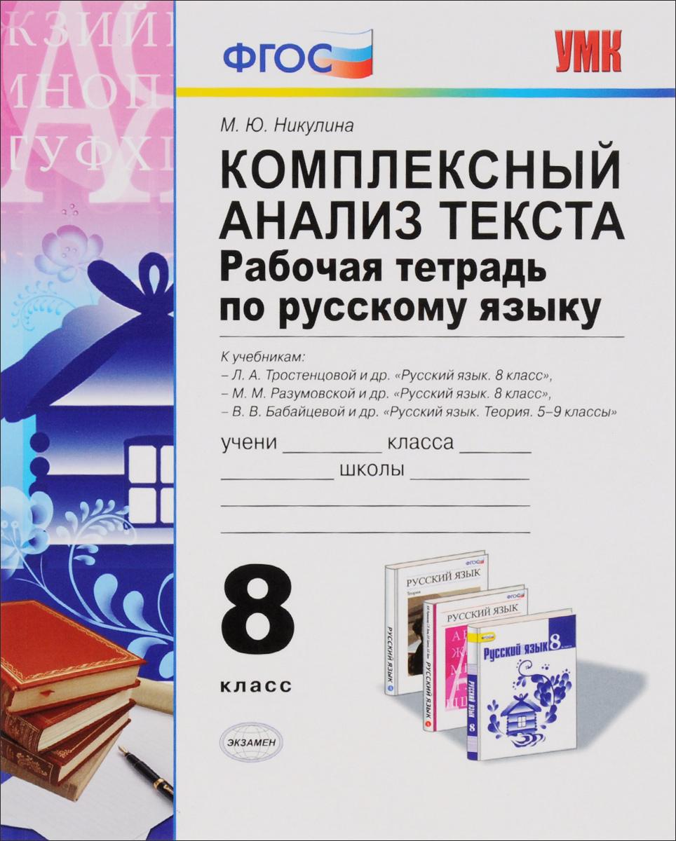 М. Ю. Никулина Комплексный анализ текста. Рабочая тетрадь по русскому языку. 8 класс