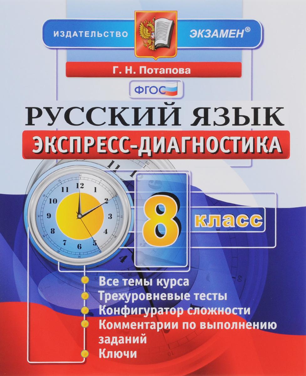 Г. Н. Потапова Русский язык. 8 класс. Экспресс-диагностика