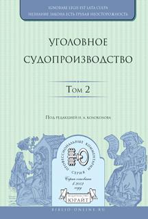 Колоколов Н.А. - Отв. ред. Уголовное судопроизводство. В 3 томах. Том 2