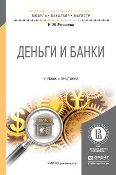 Деньги и банки. Учебник и практикум    Розанова Надежда Михайловна
