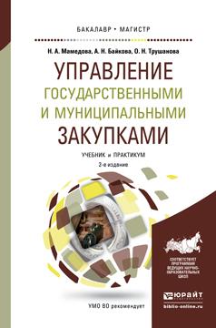 Управление государственными и муниципальными закупками. Учебник и практикум для бакалавриата и магистратуры