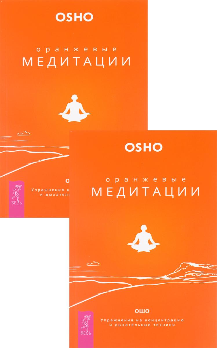 Ошо Оранжевые медитации. Упражнения на концентрацию и дыхательные техники (комплект из 2 книг)