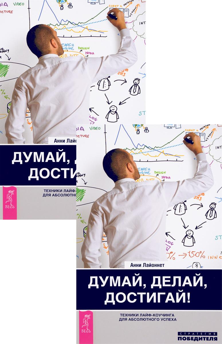 Думай, делай, достигай! Техники лайф-коучинга для абсолютного успеха (комплект из 2 книг) В комплект входят 2 одинаковые книги...