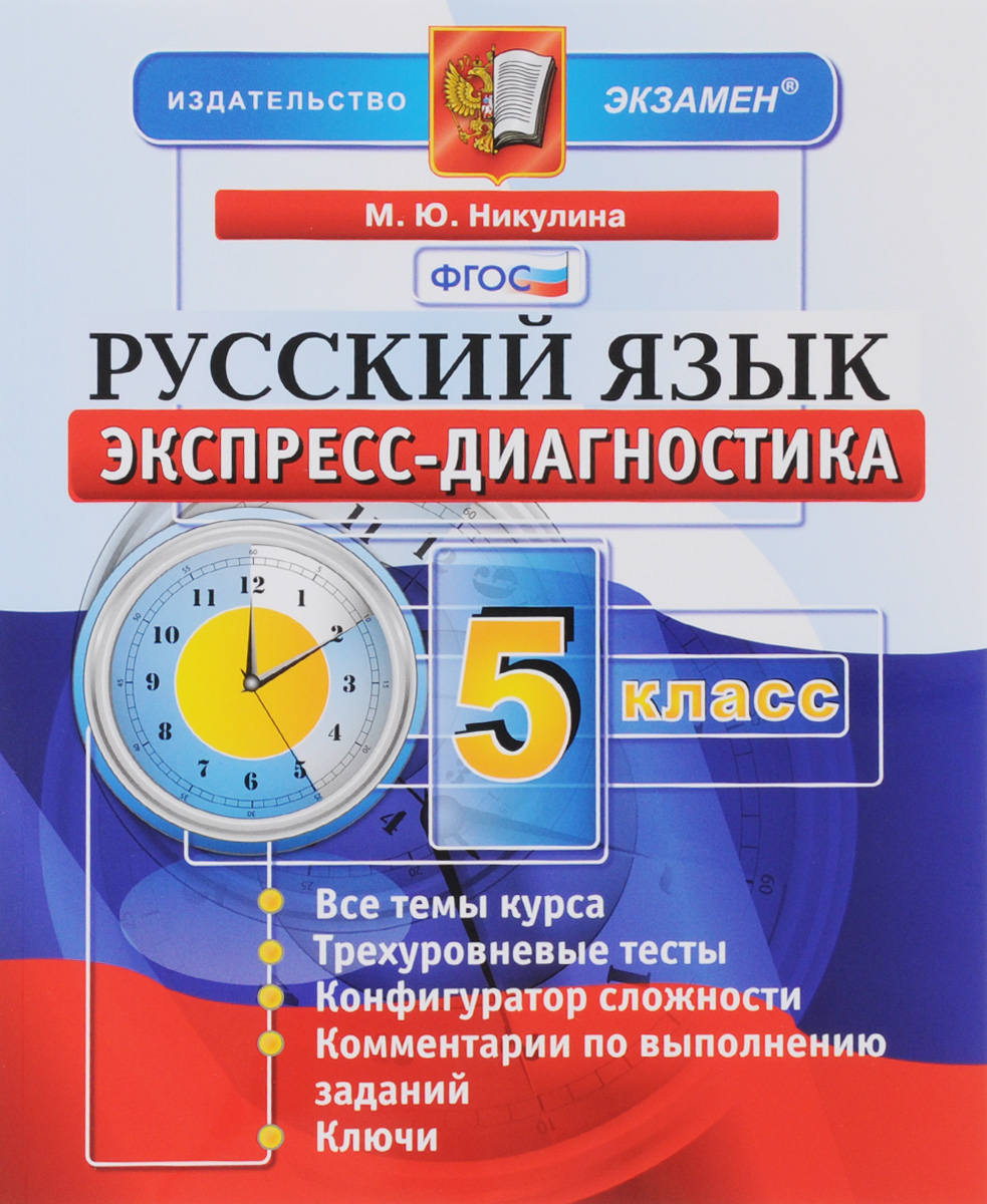 М. Ю. Никулина Русский язык. 5 класс. Экспресс-диагностика