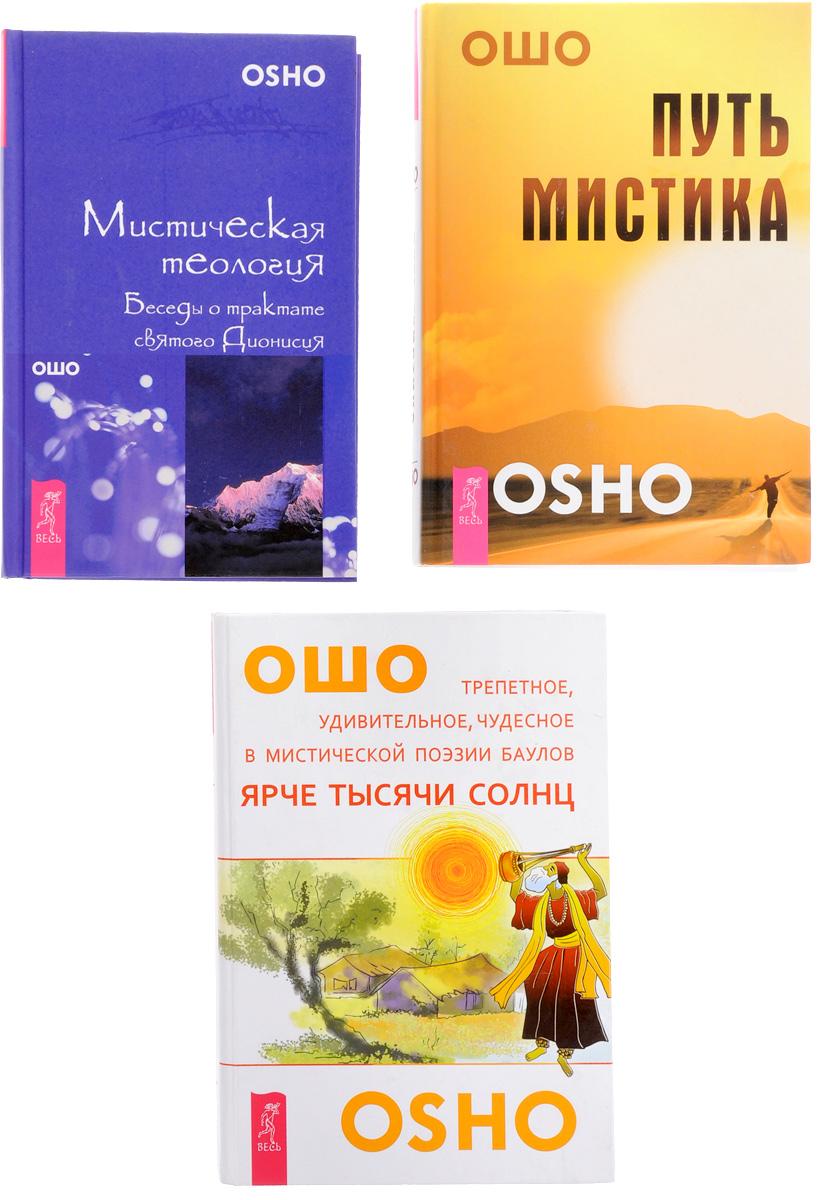 Ошо Мистическая теология. Путь мистика. Ярче тысячи солнц (комплект из 3 книг) цена и фото