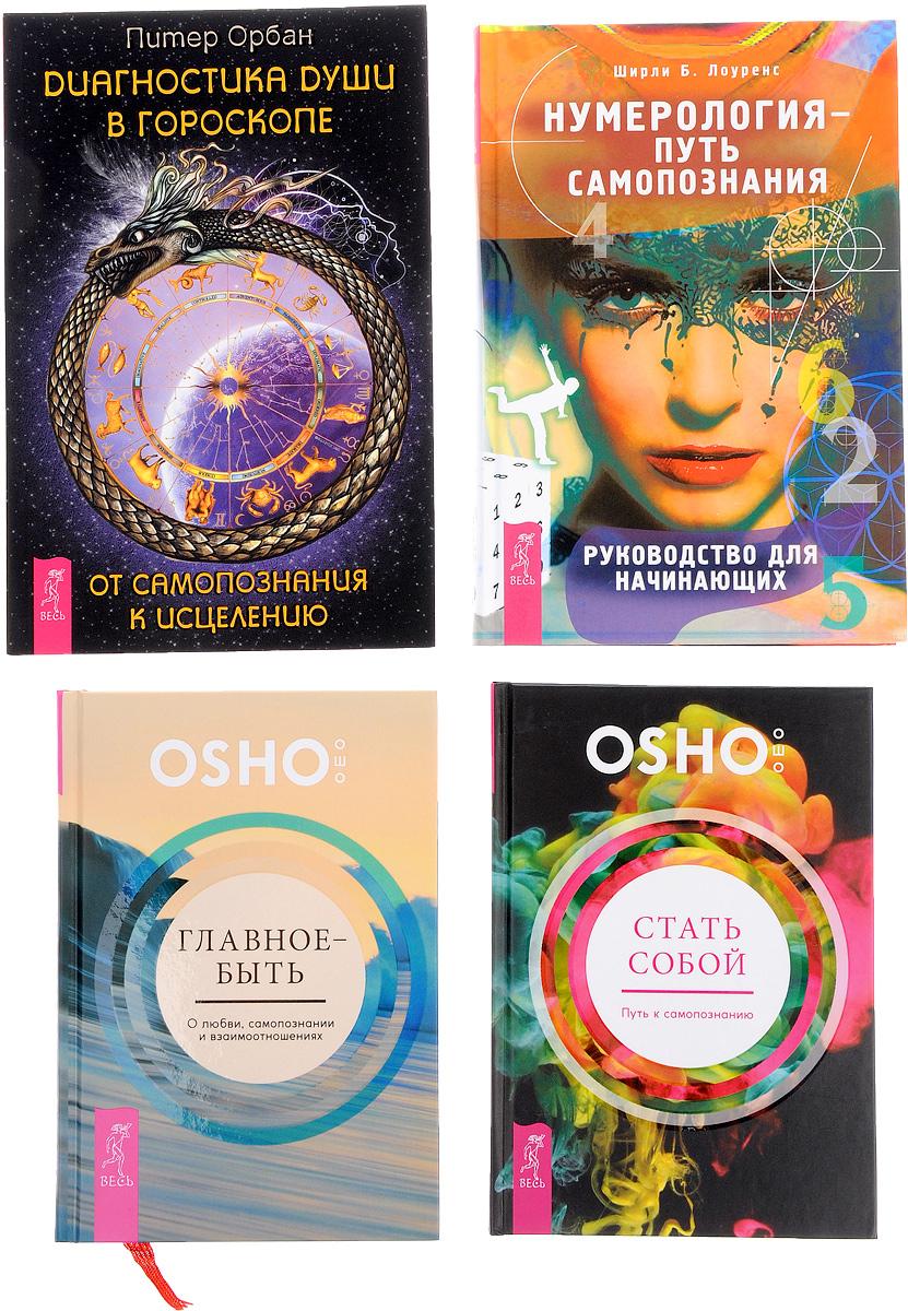 Ширли Б. Лоуренс, Питер Орбан, Osho Нумерология – путь самопознания. Диагностика души в гороскопе. Главное – быть. Стать собой (комплект из 4 книг) цены онлайн