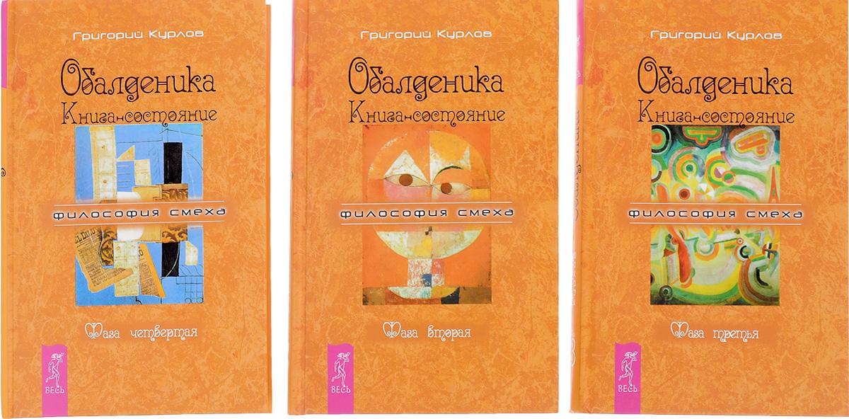 Григорий Курлов Обалденика. Книга-состояние. Фаза 2-4 (комплект из 3 книг) цена