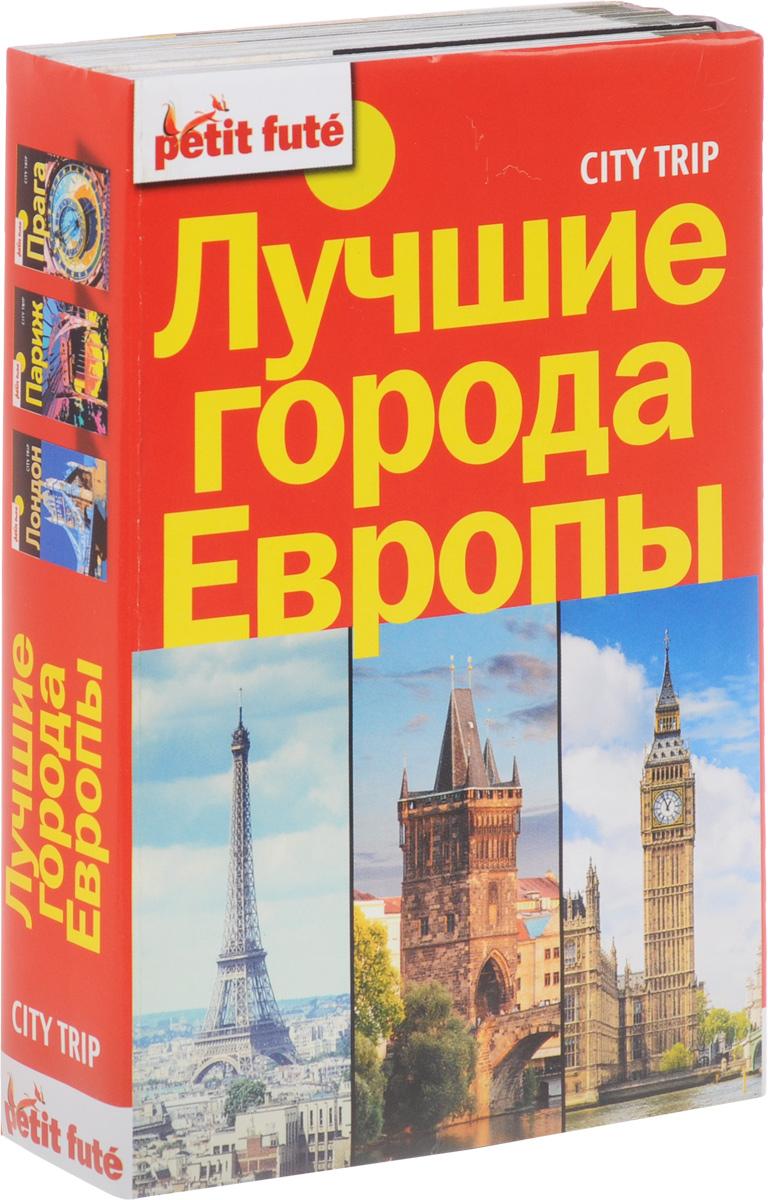 Dominique Auzias, Jean-Paul Labourdette Лучшие города Европы. City trip (комплект из 3 книг)