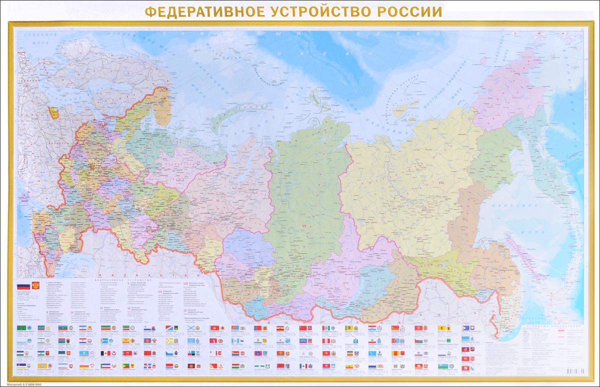 Федеративное устройство России цена и фото