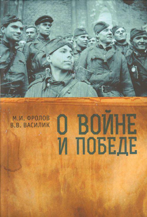 М. И. Фролов, В. Василик О Войне и Победе