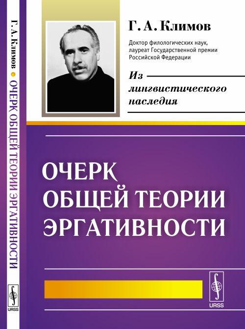 Г. А. Климов Очерк общей теории эргативности