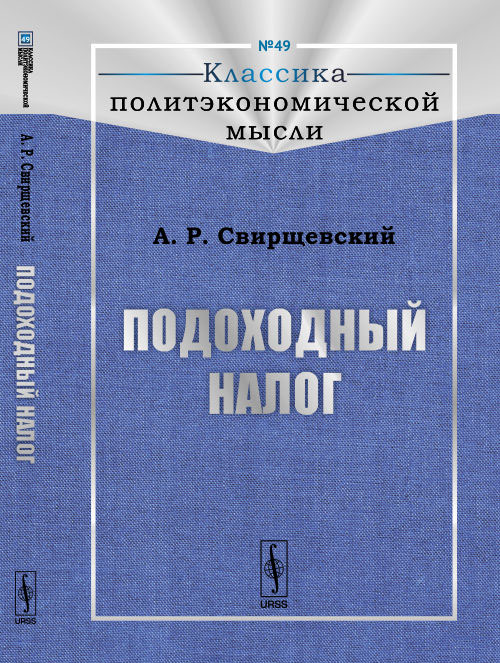 Свирщевский А.Р. Подоходный налог