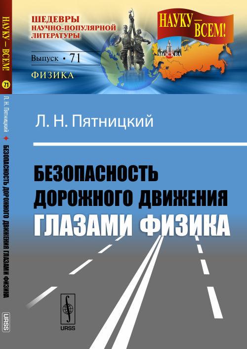 Л. Н. Пятницкий Безопасность дорожного движения глазами физика