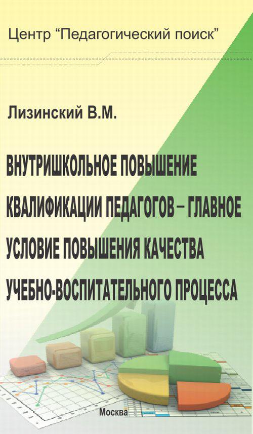 В. М. Лизинский Внутришкольное повышение квалификации педагогов - главное условие повышения качества учебно-воспитательного процесса