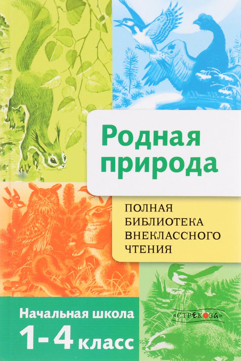 Полная библиотека внеклассного чтения. 1-4 класс. Родная природа. Времена года позина е сост полная библиотека внеклассного чтения родная природа 1 4 класс