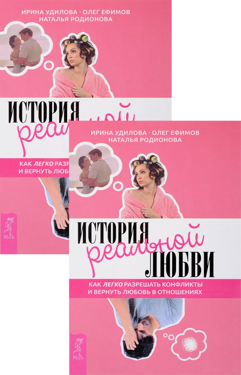 Ирина Удилова, Олег Ефимов, Наталья Родионова История реальной любви (комплект из 2 книг)