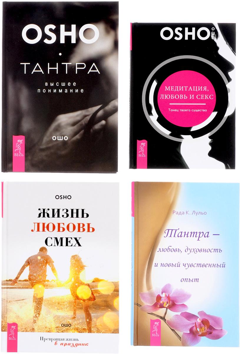 Ошо, Рада К. Лульо Медитация, любовь и секс-танец твоего существа. Тантра - любовь, духовность и новый чувственный опыт. Жизнь. Любовь. Смех. Превращая жизнь в праздник. Тантра – высшее понимание штюбен к ошо тантра высшее понимание ты свободен комплект из 2 книг