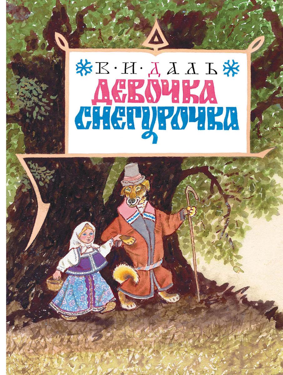 В. И. Даль Девочка Снегурочка