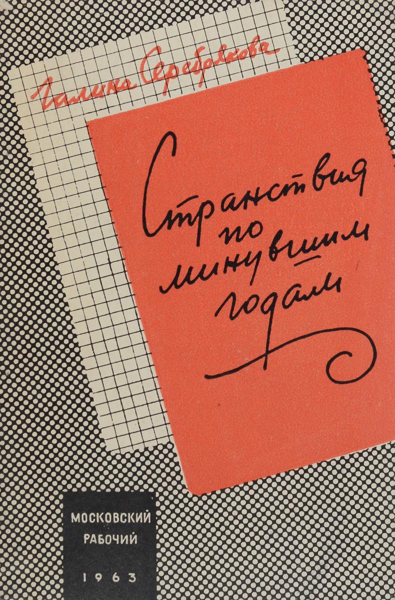 Г. Серебрякова Странствия по минувшим годам календарь животных по годам