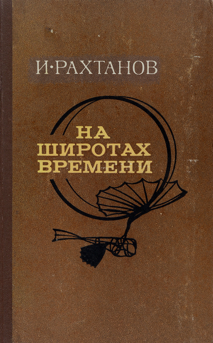 И. Рахтанов На широтах времени
