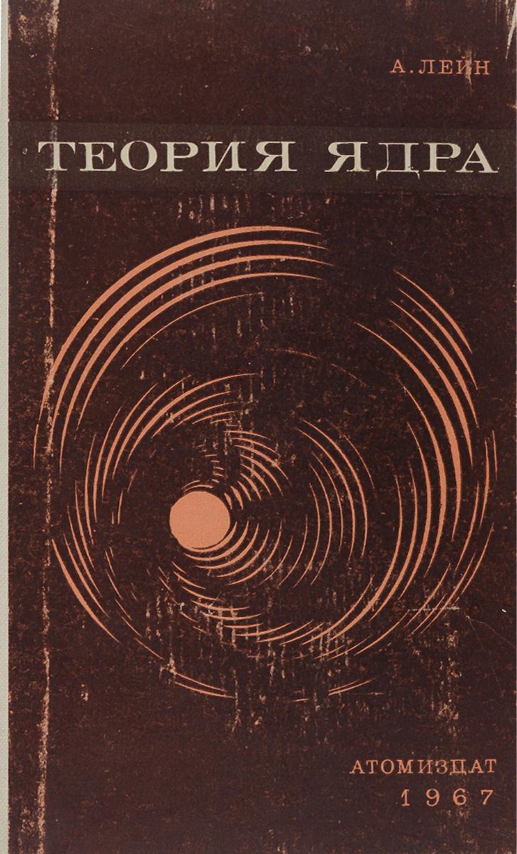 А.Лейн Теория ядра сетевое оборудование уровня ядра