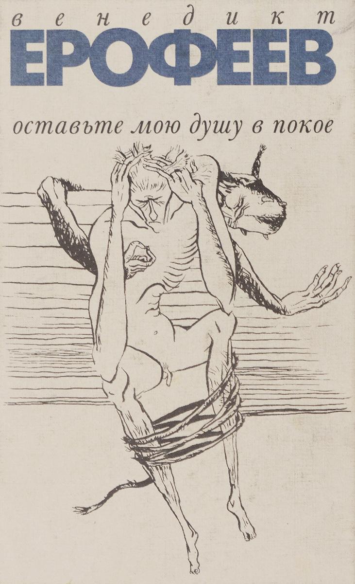 В. Ерофеев Оставьте мою душу в покое