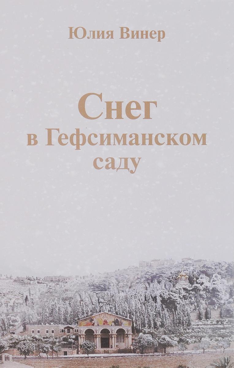 Юлия Винер Снег в Гефсиманском саду