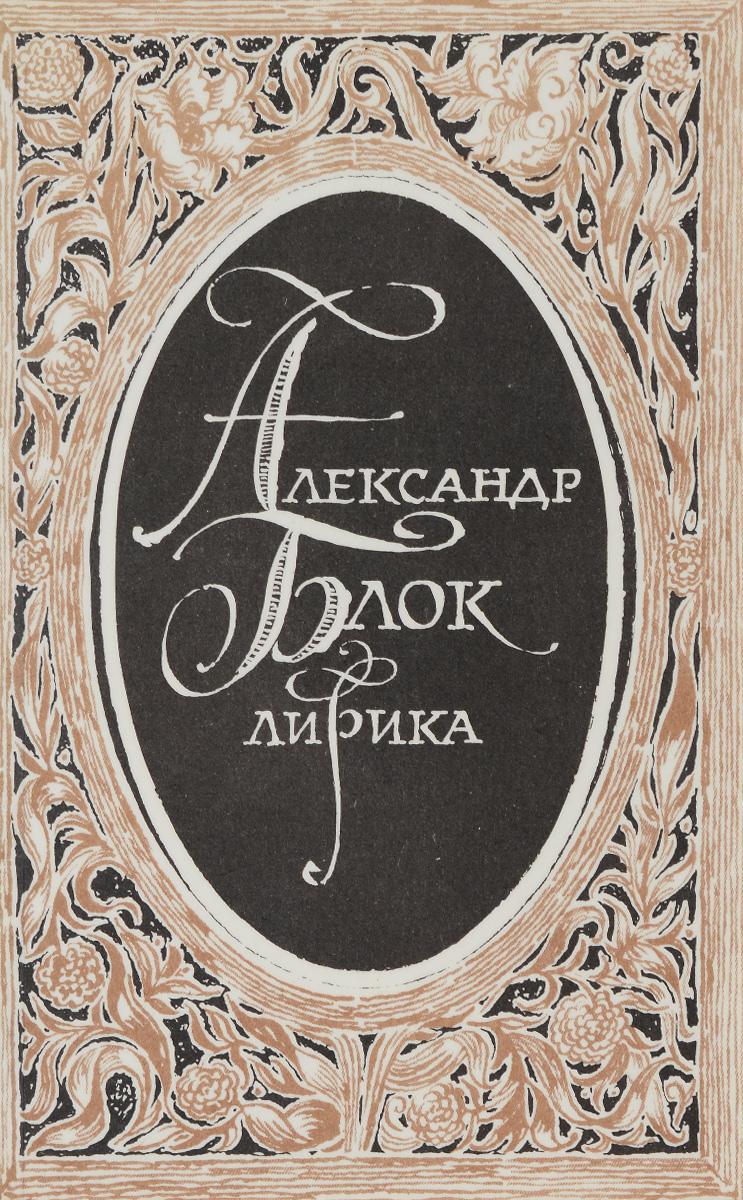 А. Блок Лирика александр блок лирика