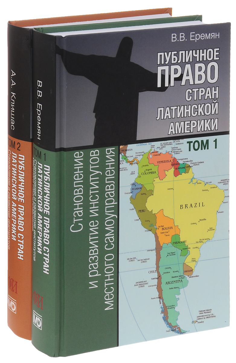 В. В. Еремян, А. А. Клишас Публичное право стран Латинской Америки. В 2 томах (комплект из 2 книг)