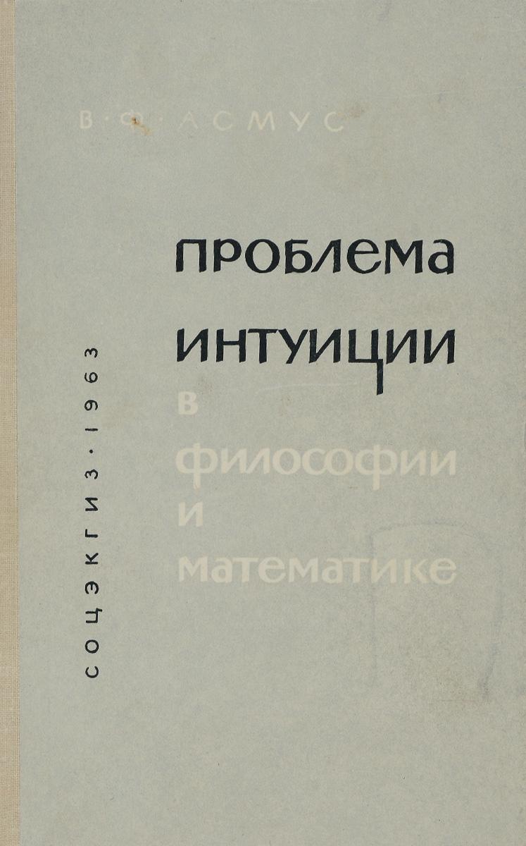 В. Ф. Асмус Проблема интуиции в философии и математике цены онлайн