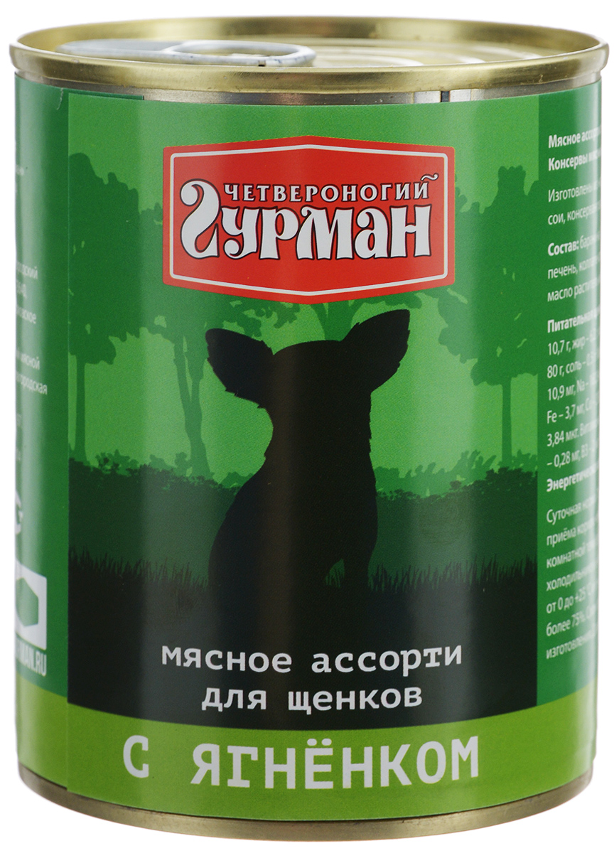 """Консервы для щенков Четвероногий гурман """"Мясное ассорти"""", с ягненком, 340 г"""