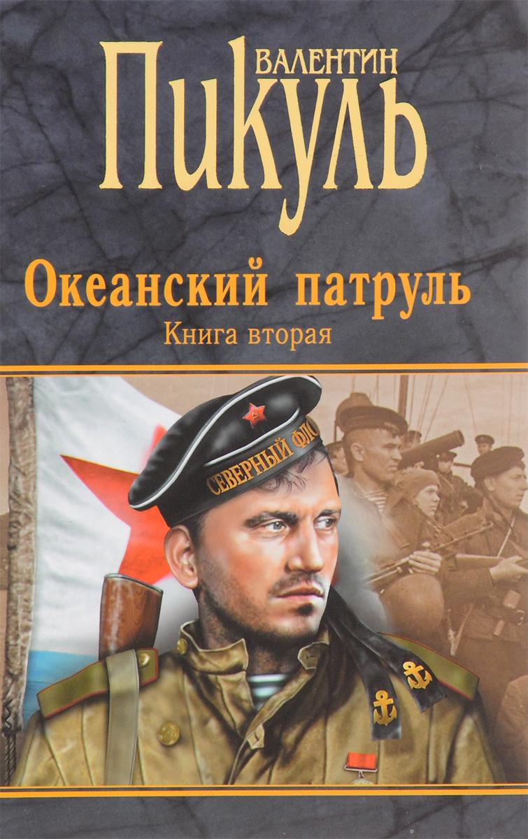 Валентин Пикуль Океанский патруль. Книга 2. Ветер с океана