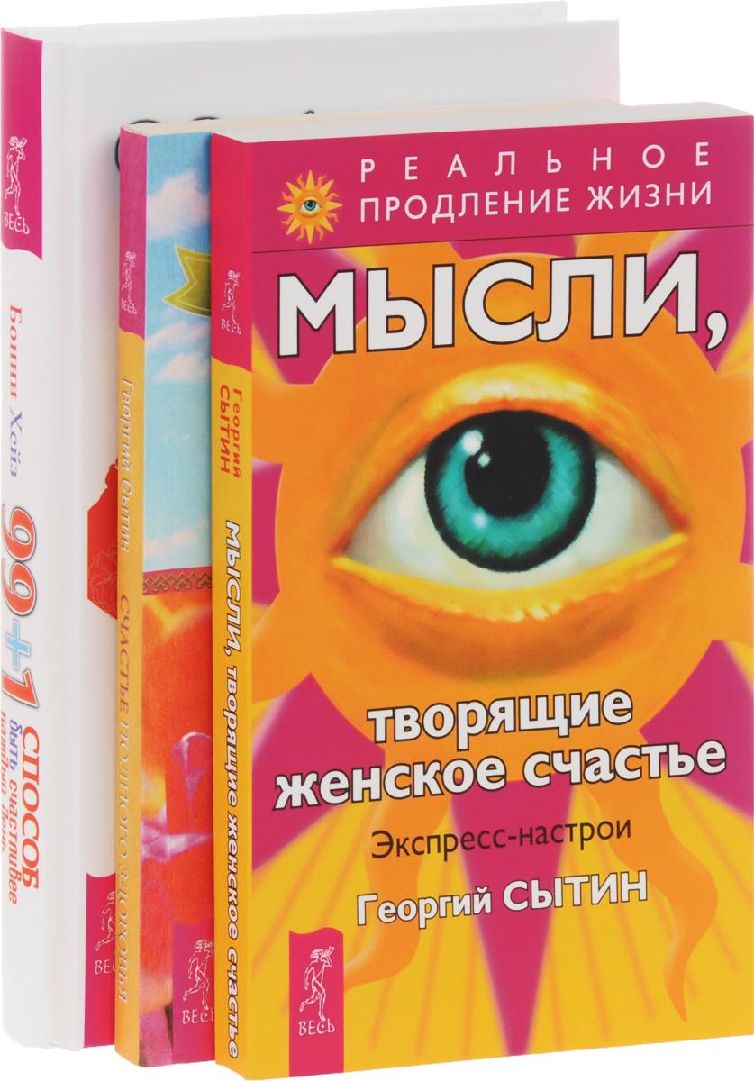 Бонни Хейз, Георгий Сытин, 99 + 1 способ быть счастливее каждый день. Счастье полного здоровья. Мысли, творящие женское счастье (комплект из 3 книг) рюхо окава бонни хейз непоколебимый разум наука о счастье золотые законы 99 1 способ быть счастливее каждый день комплект из 4 книг