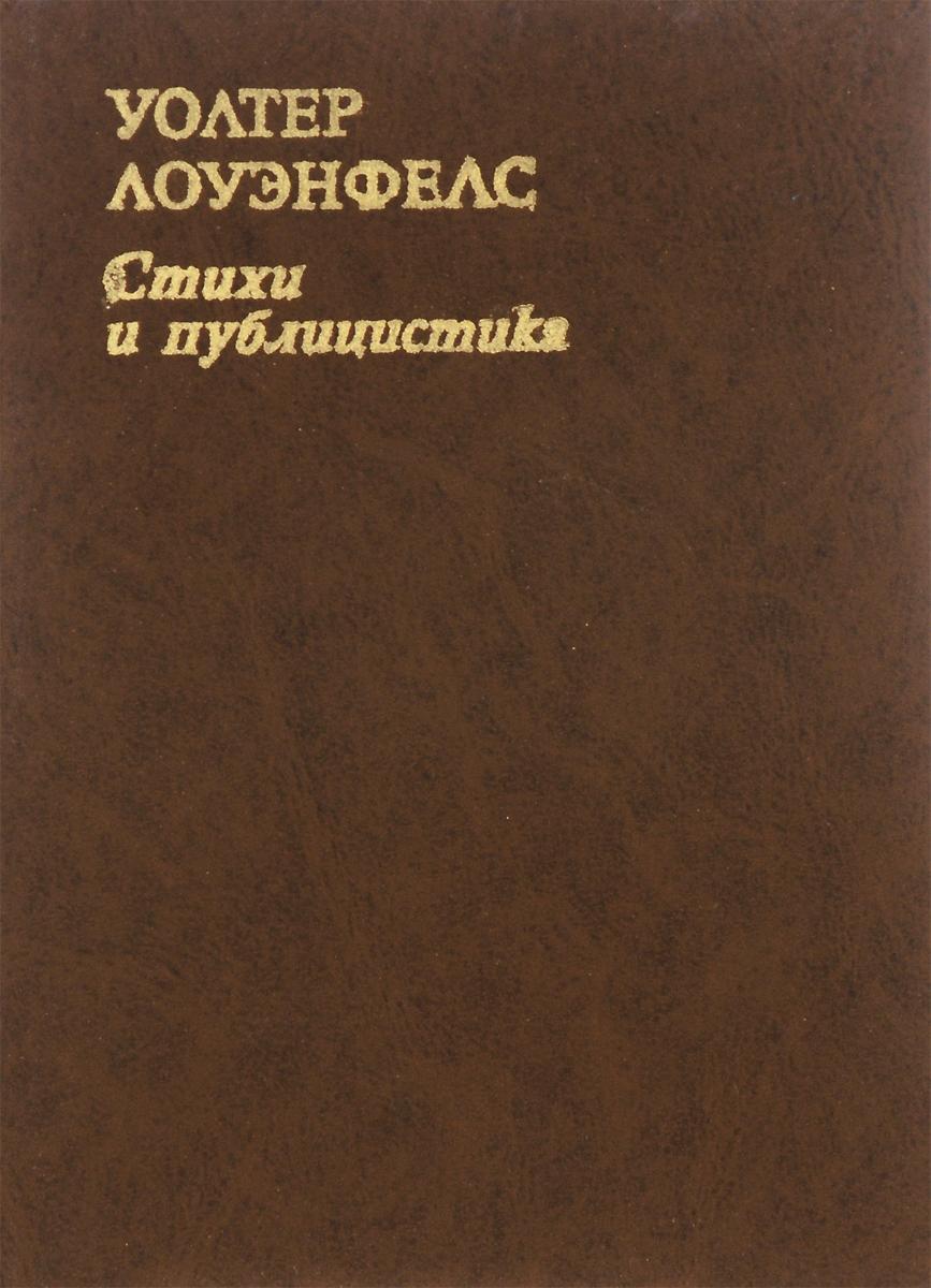 Уолтер Лоуэнфелс. Стихи и публицистика
