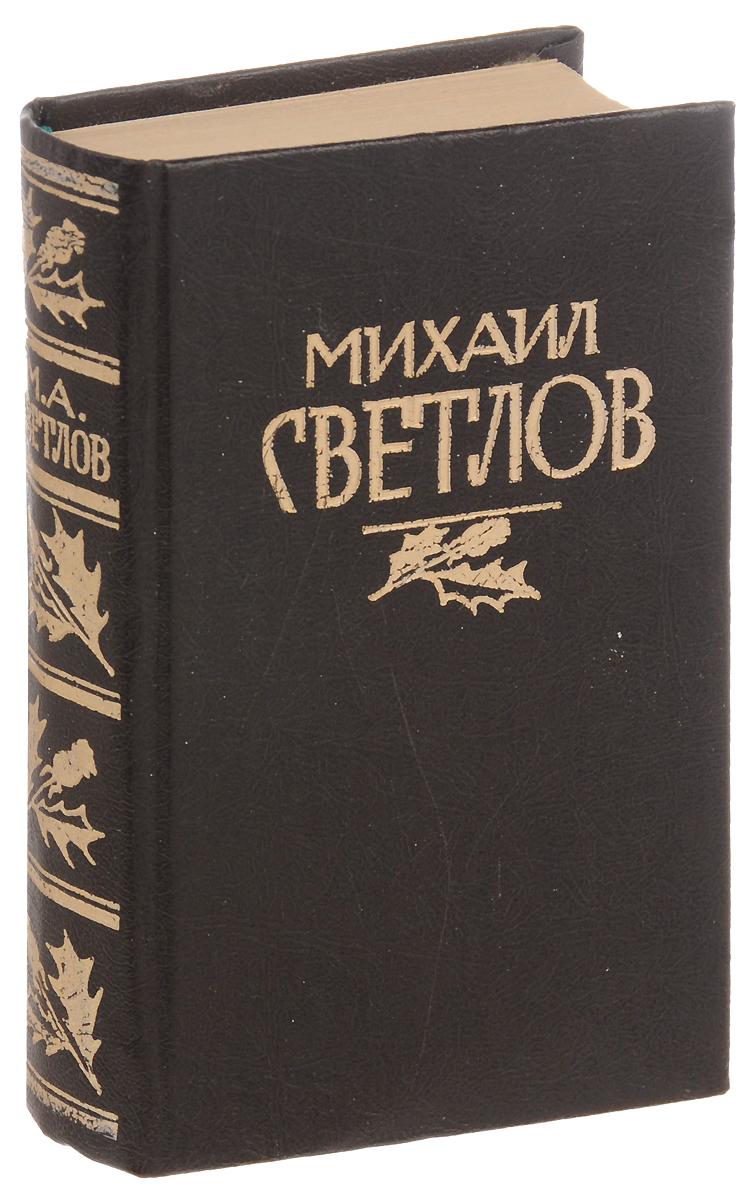 М. Светлов Михаил Светлов. Стихотворения, поэмы светлов м светлов м стихотворения