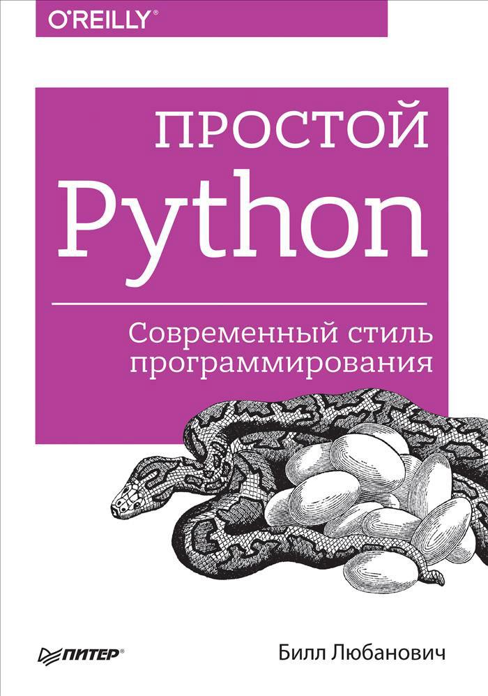 Книга Простой Python. Современный стиль программирования. Билл Любанович
