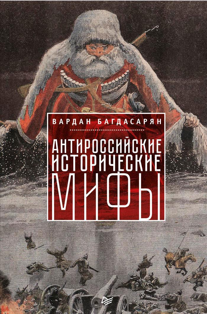 Вардан Багдасарян Антироссийские исторические мифы