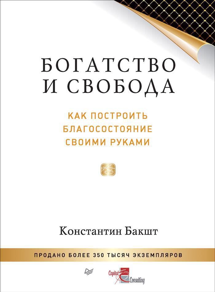 Константин Бакшт Богатство и свобода. Как построить благосостояние своими руками