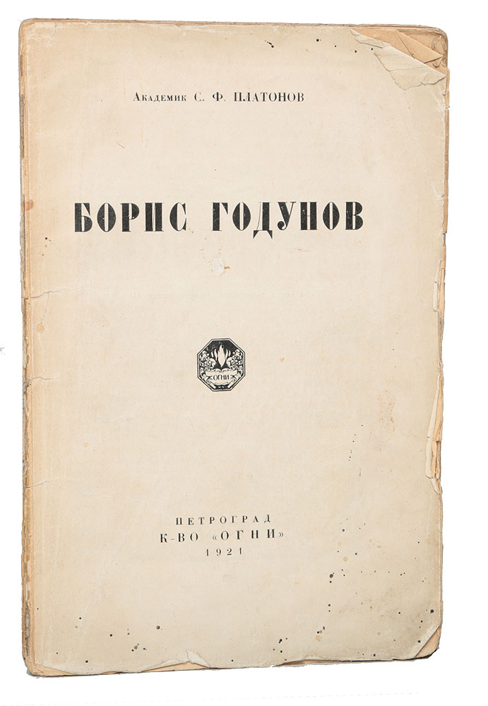 Платонов Сергей Федорович Борис Годунов
