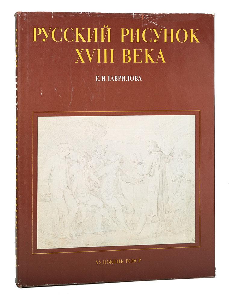 Е. И. Гаврилова Русский рисунок XVIII века е и гаврилова русский рисунок xviii века