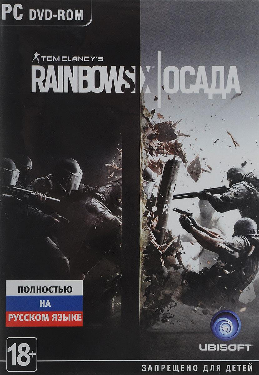 Tom Clancy's Rainbow Six: Осада (2 DVD) tom clancy s rainbow six осада [xbox one]